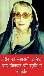 इंदौर की एच एच महारानी शरमिष्ठाबाई होलकर की स्मृति में समर्पित