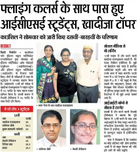 19 May Dainik Bhaskar City