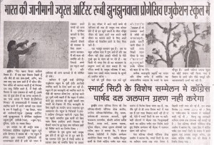 Indore Samachar_Indore_13.12.15_Pg09